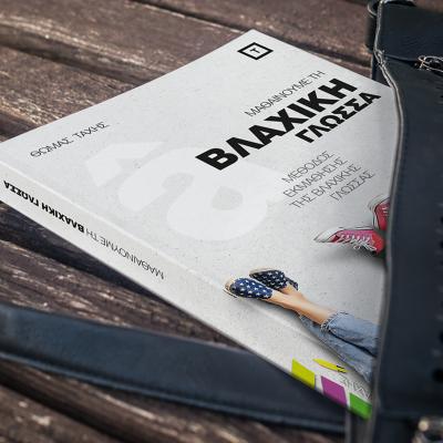 Το βιβλίο που σας μαθαίνει τη Βλάχικη γλώσσα!